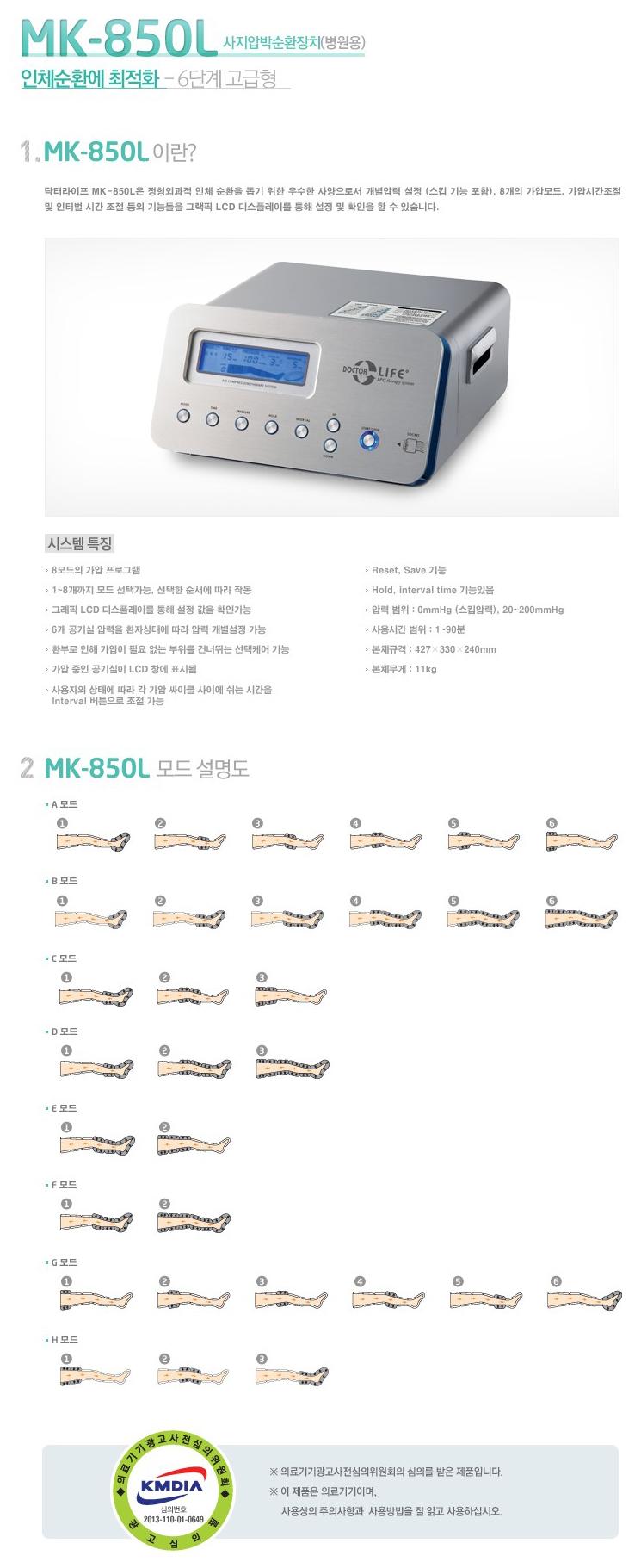 (주)대성마리프 사지압박 순환장치 (병원용) MK-850L