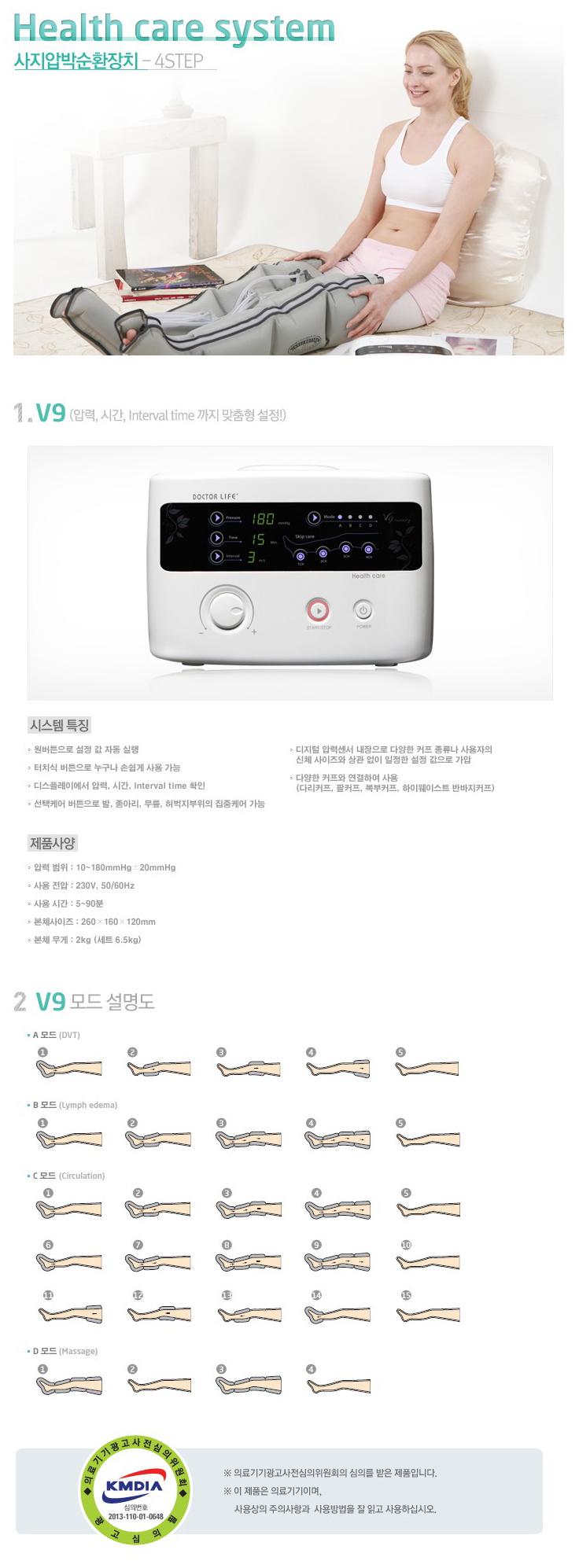 (주)대성마리프 사지압박 순환장치 (가정용) V9