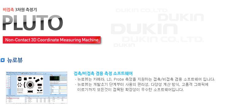 (주)덕인 비접촉 3차원 측정기 PLUTO 5