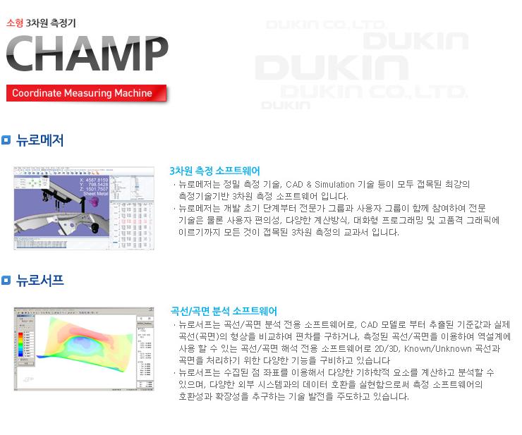 (주)덕인 소형 3차원 측정기 CHAMP 5