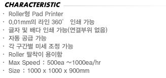 (주)대영테크 개발품 GP-R-DI 롤러 인쇄 기계 D-1
