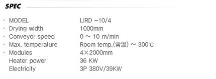 (주)대영테크 인쇄 기계 부가 장비 LIRD Series