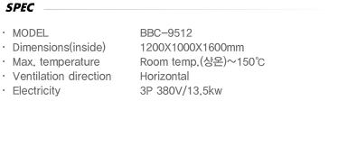 (주)대영테크 인쇄 기계 부가 장비 BBC Series