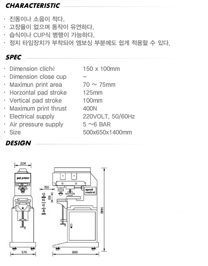 DAEYOUNGTECH One Color Open Type GP-SO-100C