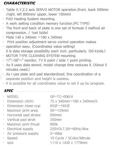 DAEYOUNGTECH 6 Color Pad Type GP-TC-006/4