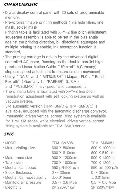 DAEYOUNGTECH PCB Screen Printer TPM-SM