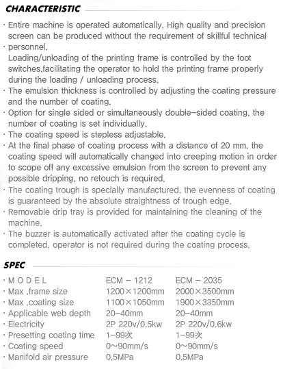 DAEYOUNGTECH Additional Equipment ECM Series
