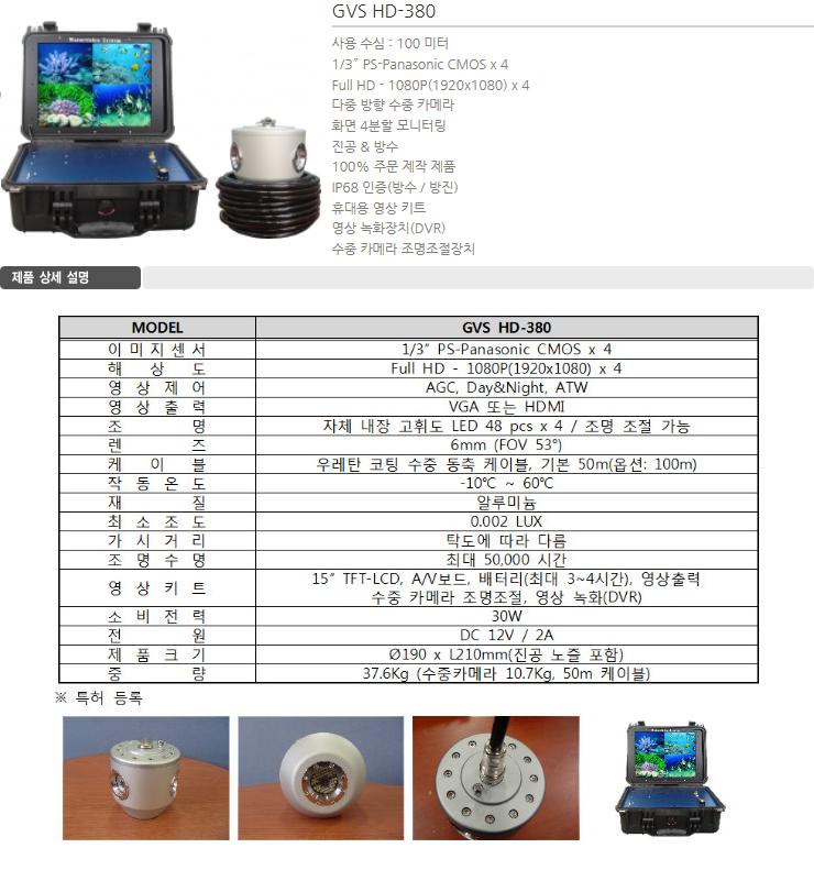 지브이에스(주) 산업용 HD 수중카메라