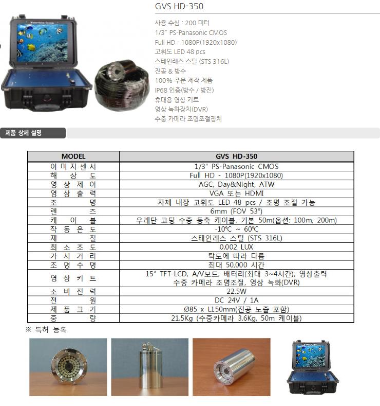 지브이에스(주) 산업용 HD 수중카메라  1