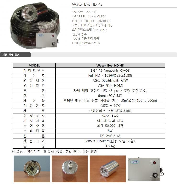 지브이에스(주) 산업용 HD 수중카메라  3