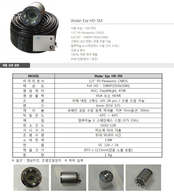 지브이에스(주) 산업용 HD 수중카메라  5