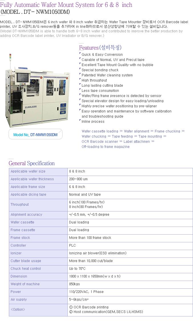 (주)다이나테크 Fully Auto Wafer Mounter DT-NWM1050DM 1
