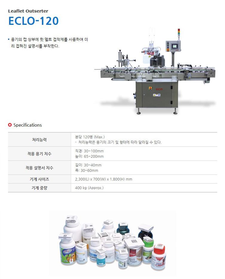 (주)이씨엠 설명서 부착기 ECLO-120 1