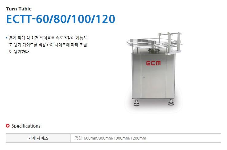 (주)이씨엠 턴테이블 ECTT-60/80/100/120 1