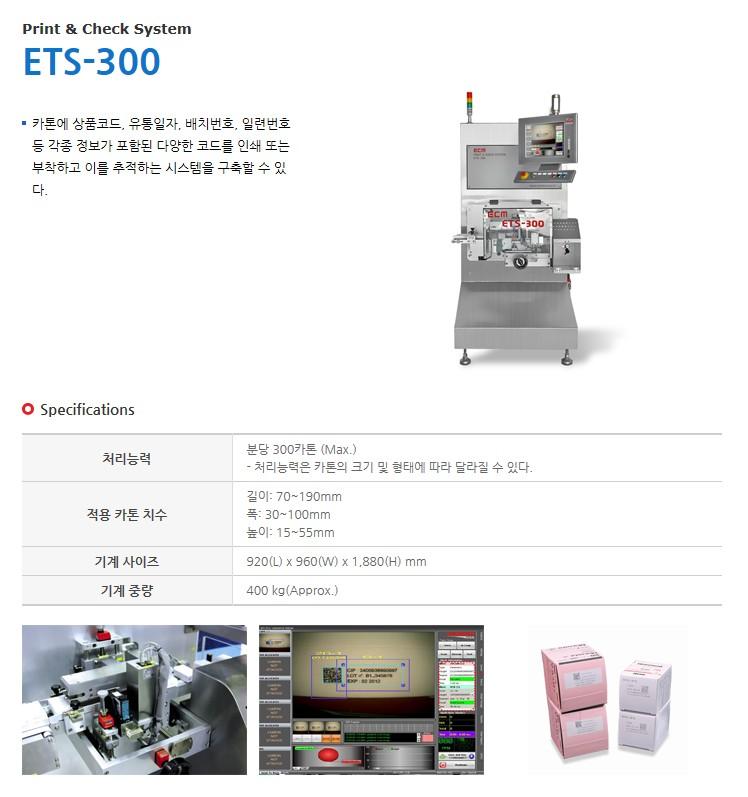 (주)이씨엠 프린트 & 체크 시스템 ETS-300 1