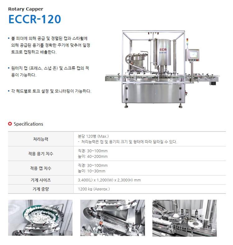 (주)이씨엠 캡핑기 ECCR-120 1
