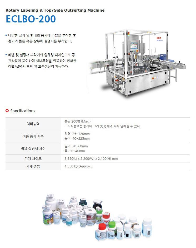 (주)이씨엠 설명서 부착기 ECLBO-200 1