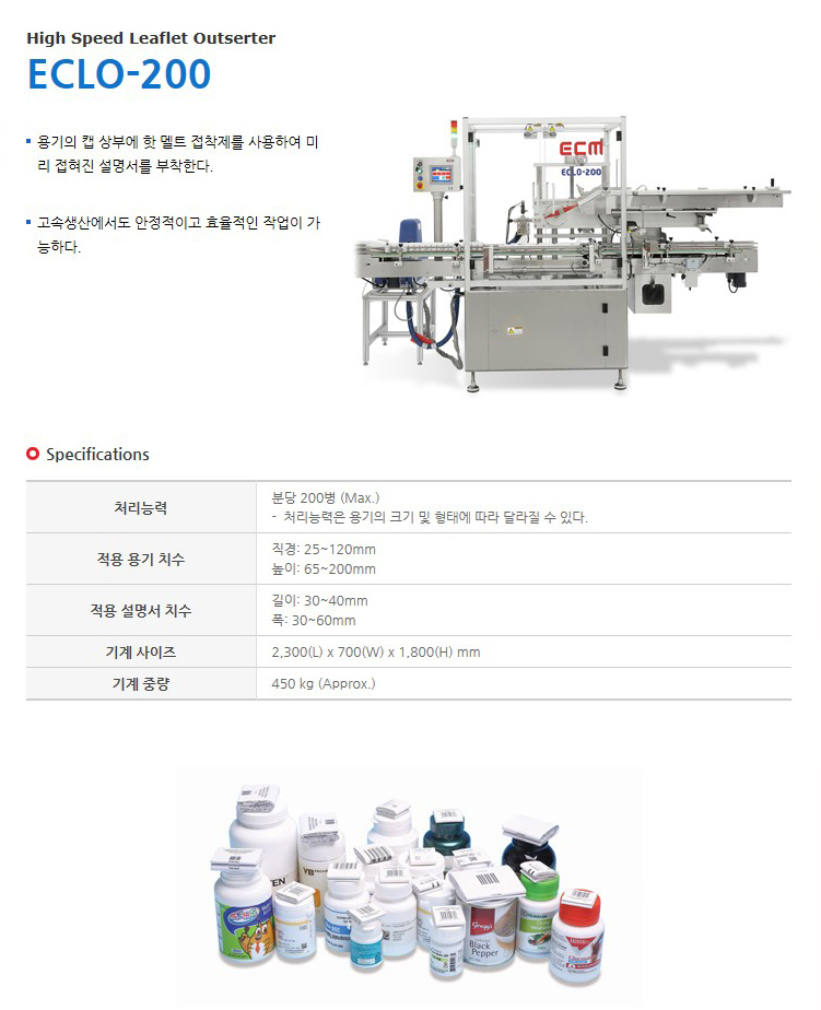 (주)이씨엠 설명서 부착기 ECLO-200 1