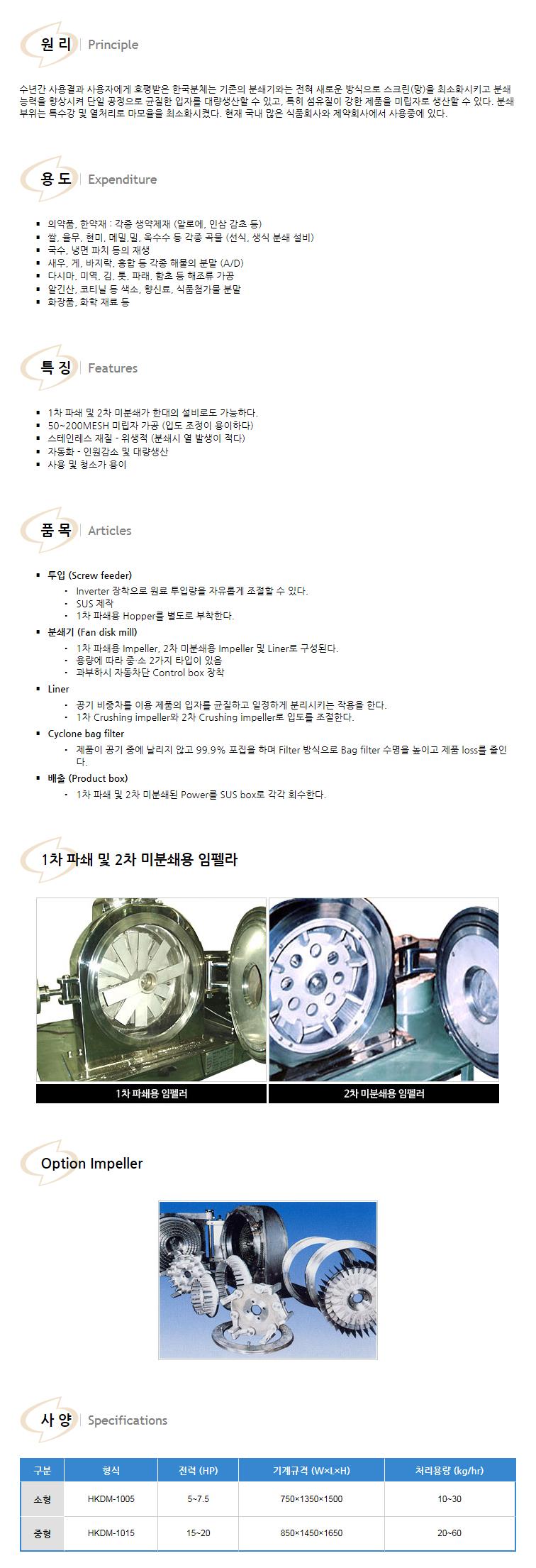 (주)대흥뉴테크 Impact Disk Mill HKDM-1005 / HKDM-1015
