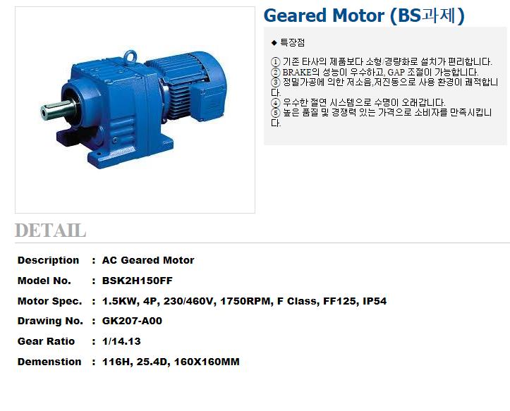 가이오산전(주) Inverter Motor - Geared Motor