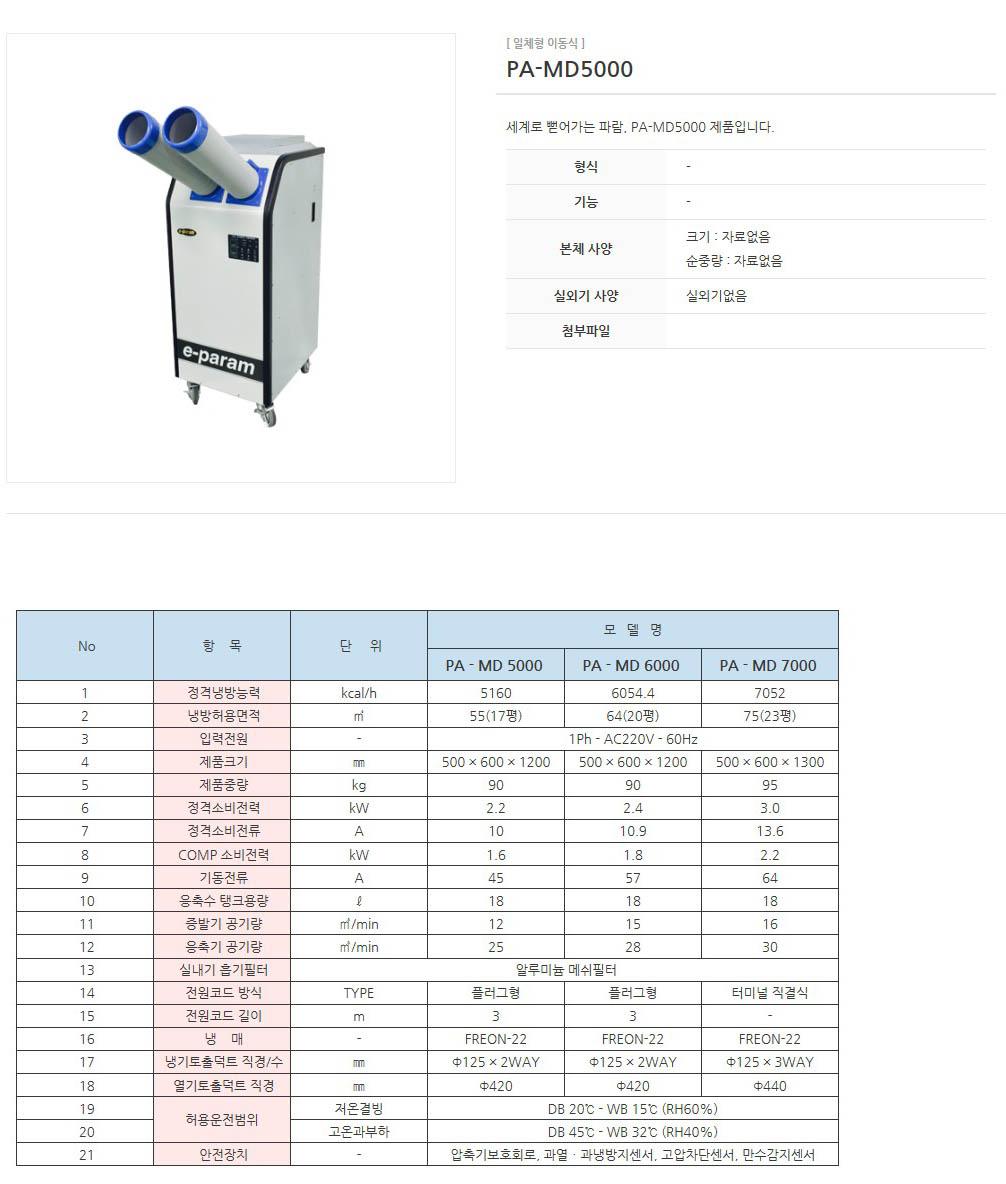 (주)파람 e-파람 (공냉식) PA-MD5000