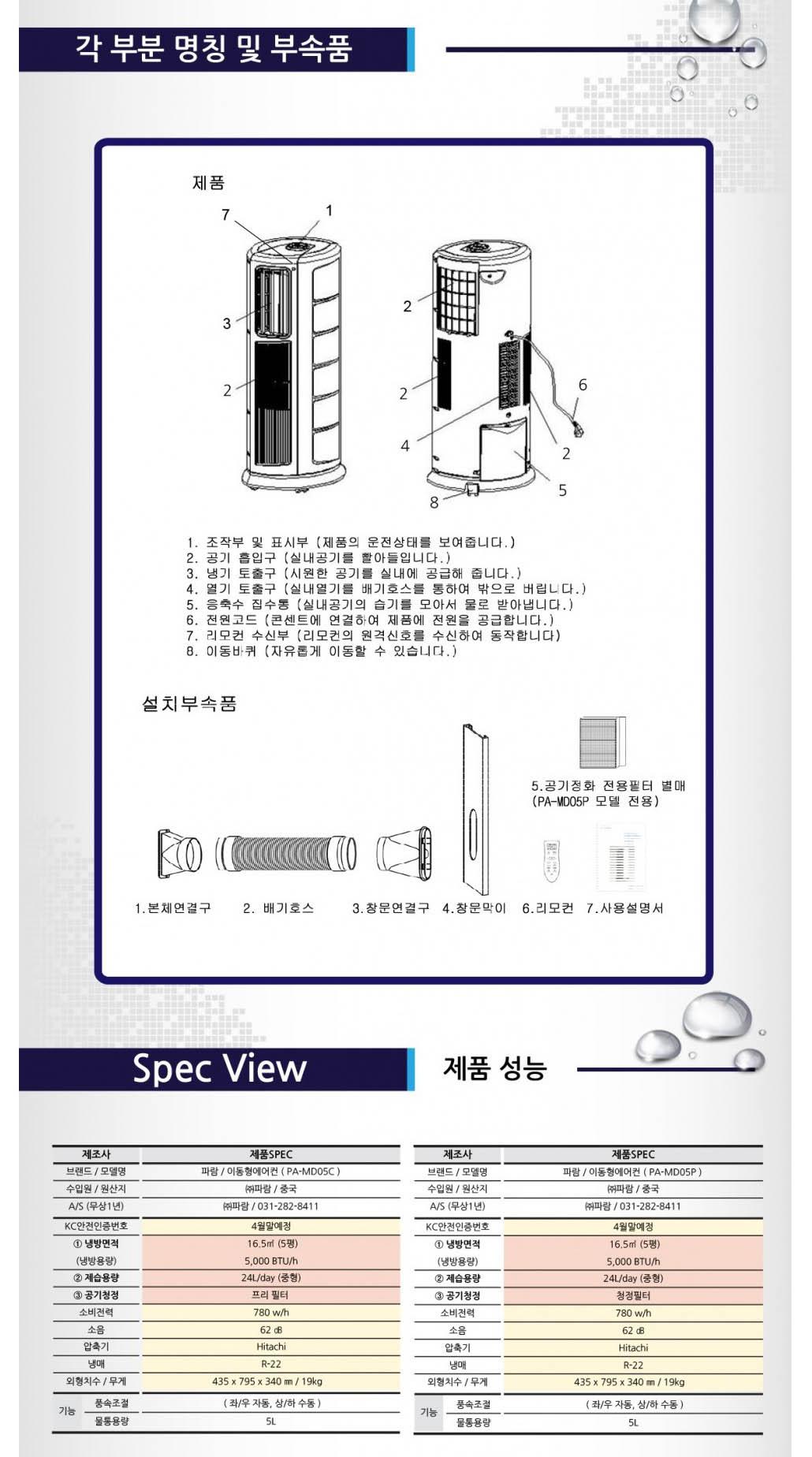 (주)파람 이동식 에어컨 PA-MD05C 3