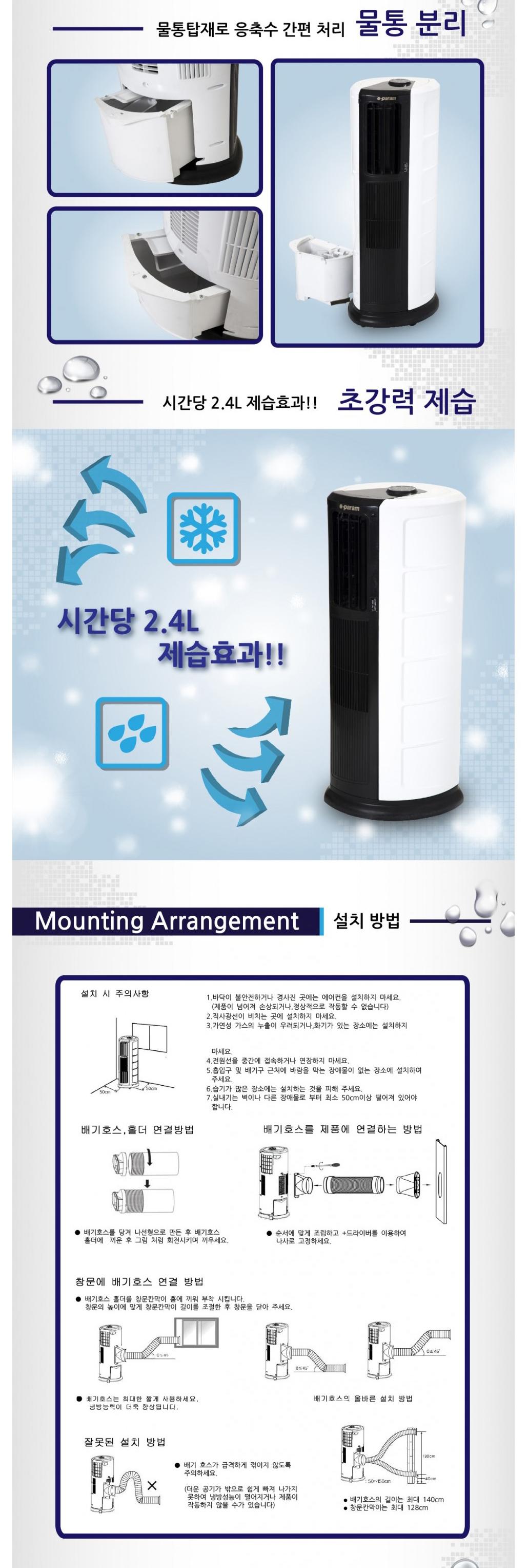 (주)파람 이동식 에어컨 PA-MD05C 2