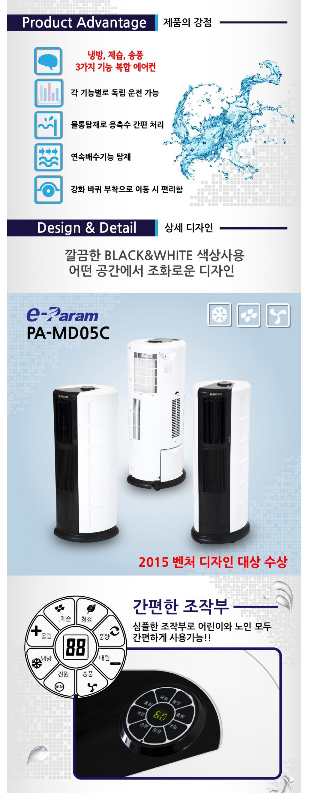 (주)파람 이동식 에어컨 PA-MD05C 1