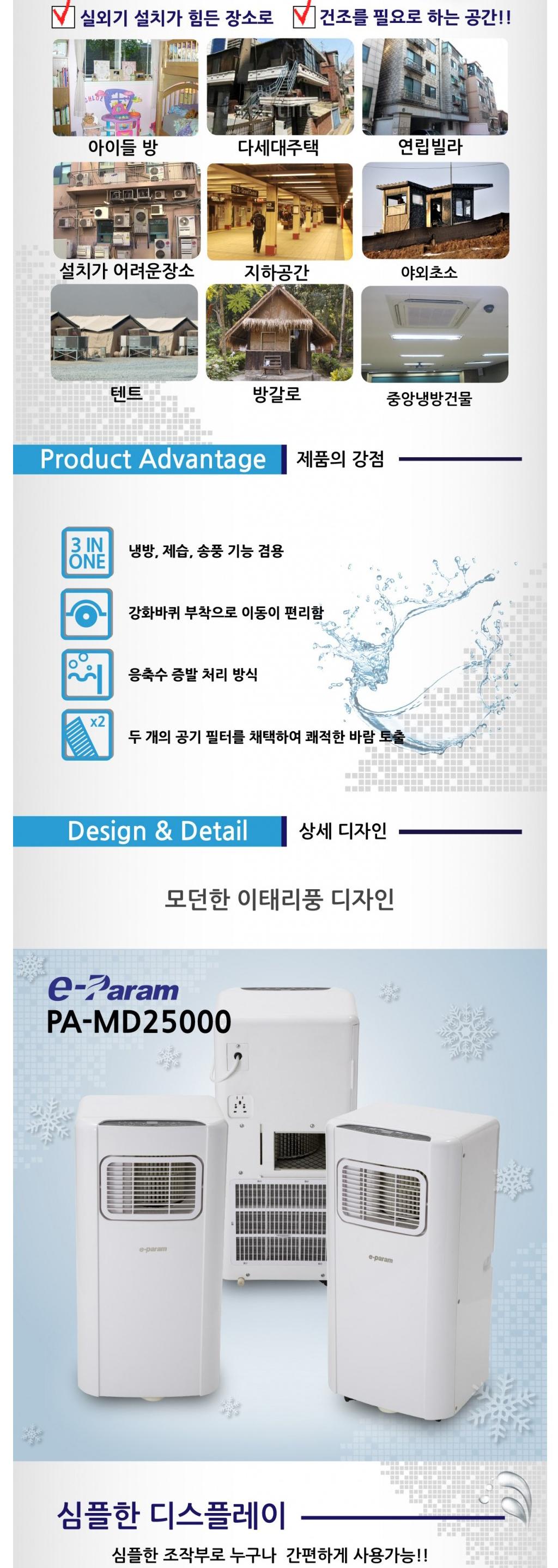 (주)파람 이동식 에어컨 PA-MD25000 1