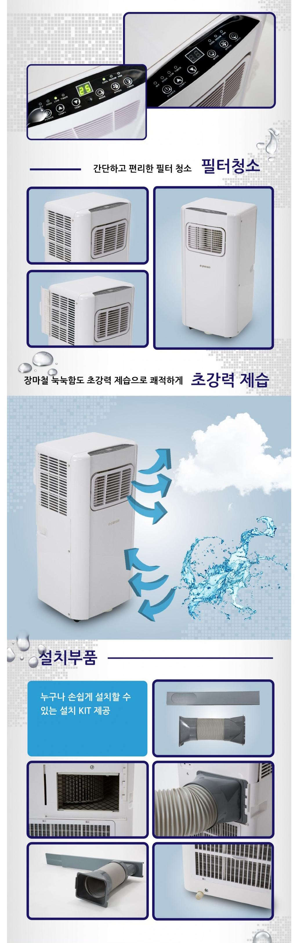 (주)파람 이동식 에어컨 PA-MD25000 2