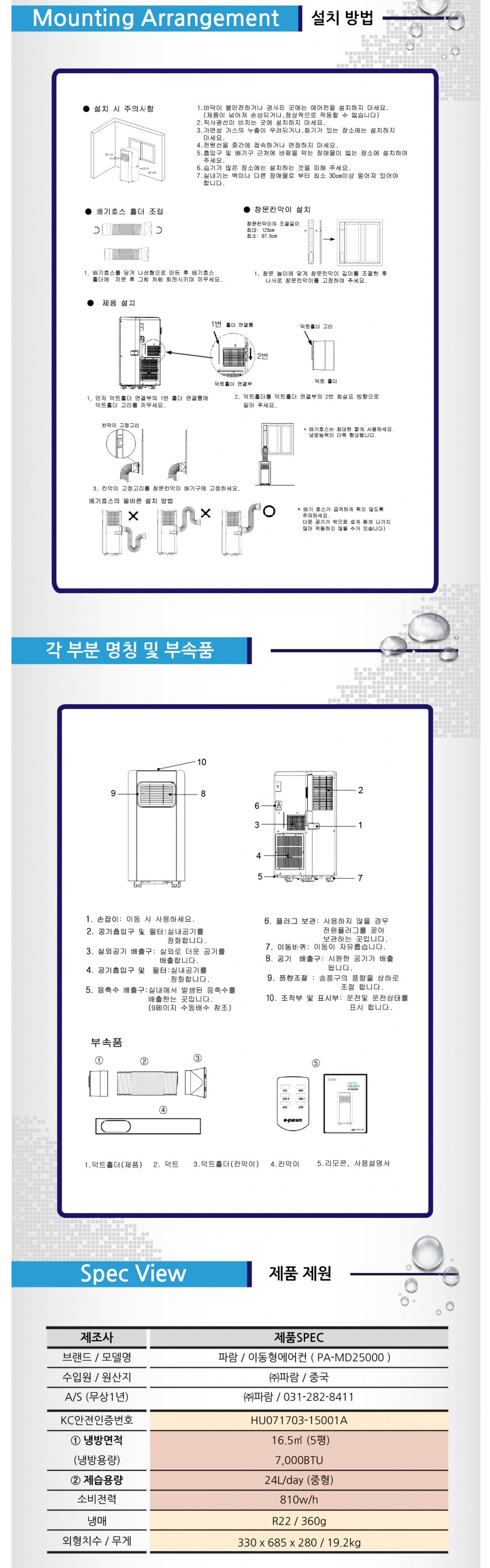 (주)파람 이동식 에어컨 PA-MD25000 3
