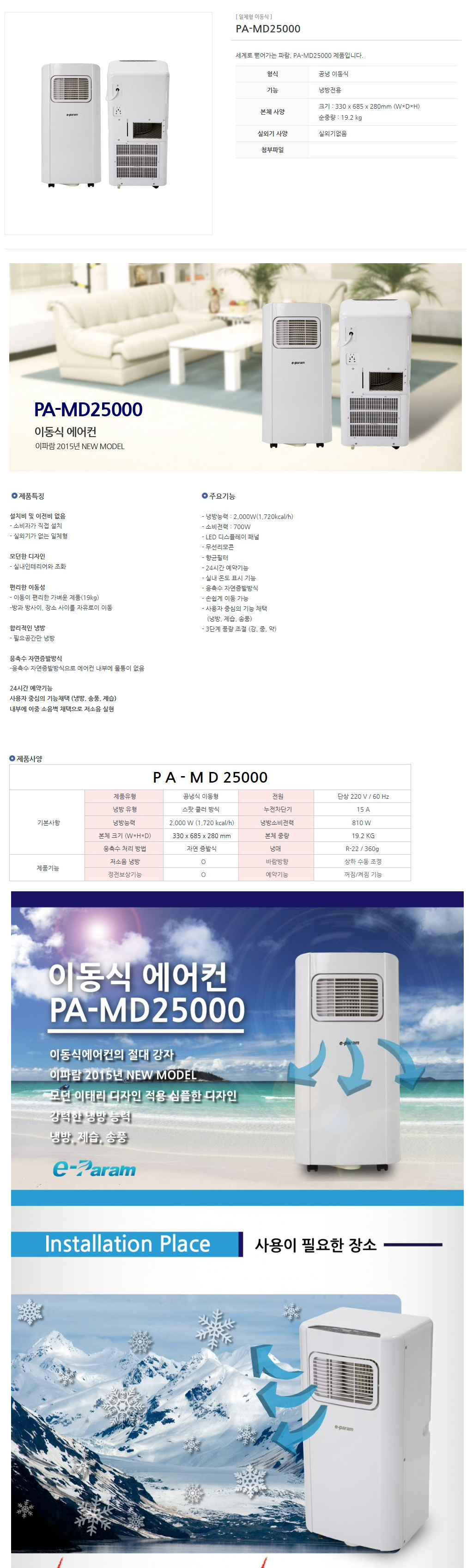 (주)파람 이동식 에어컨 PA-MD25000