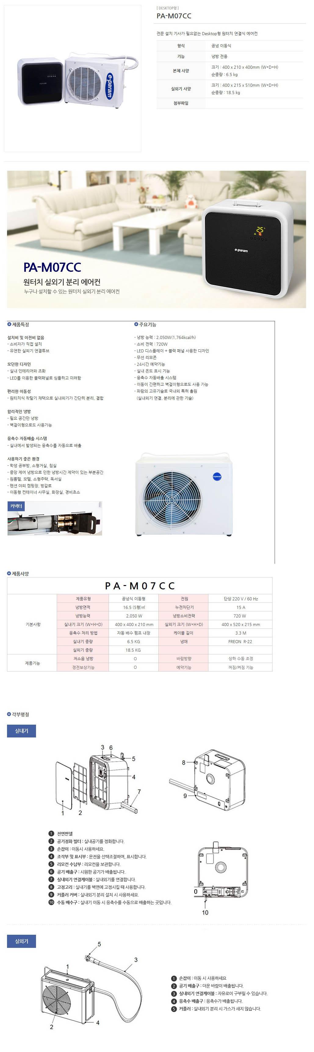 (주)파람 실외기 분리 에어컨 PA-M07CC