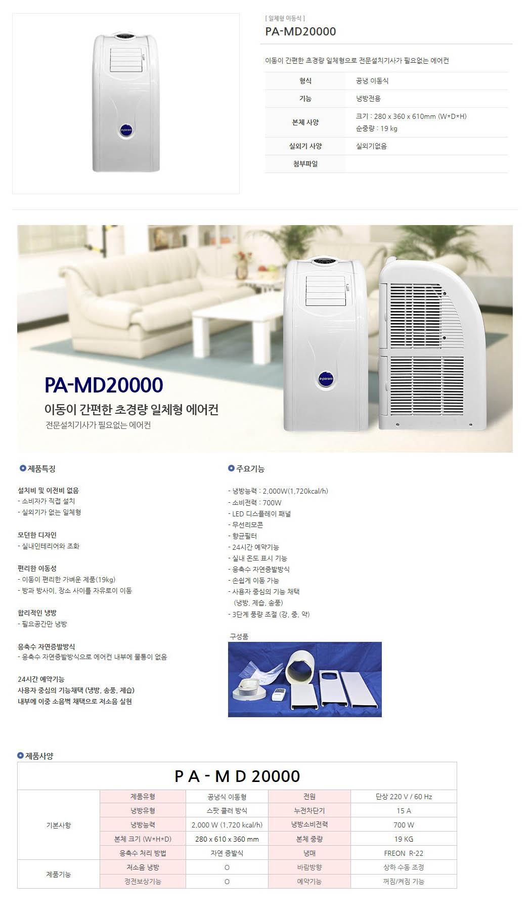(주)파람 일체형 에어컨 PA-MD20000