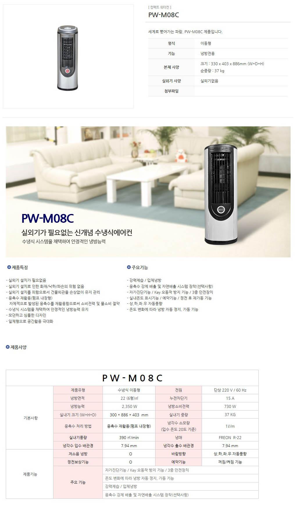 (주)파람 수냉식 에어컨 PW-M08C