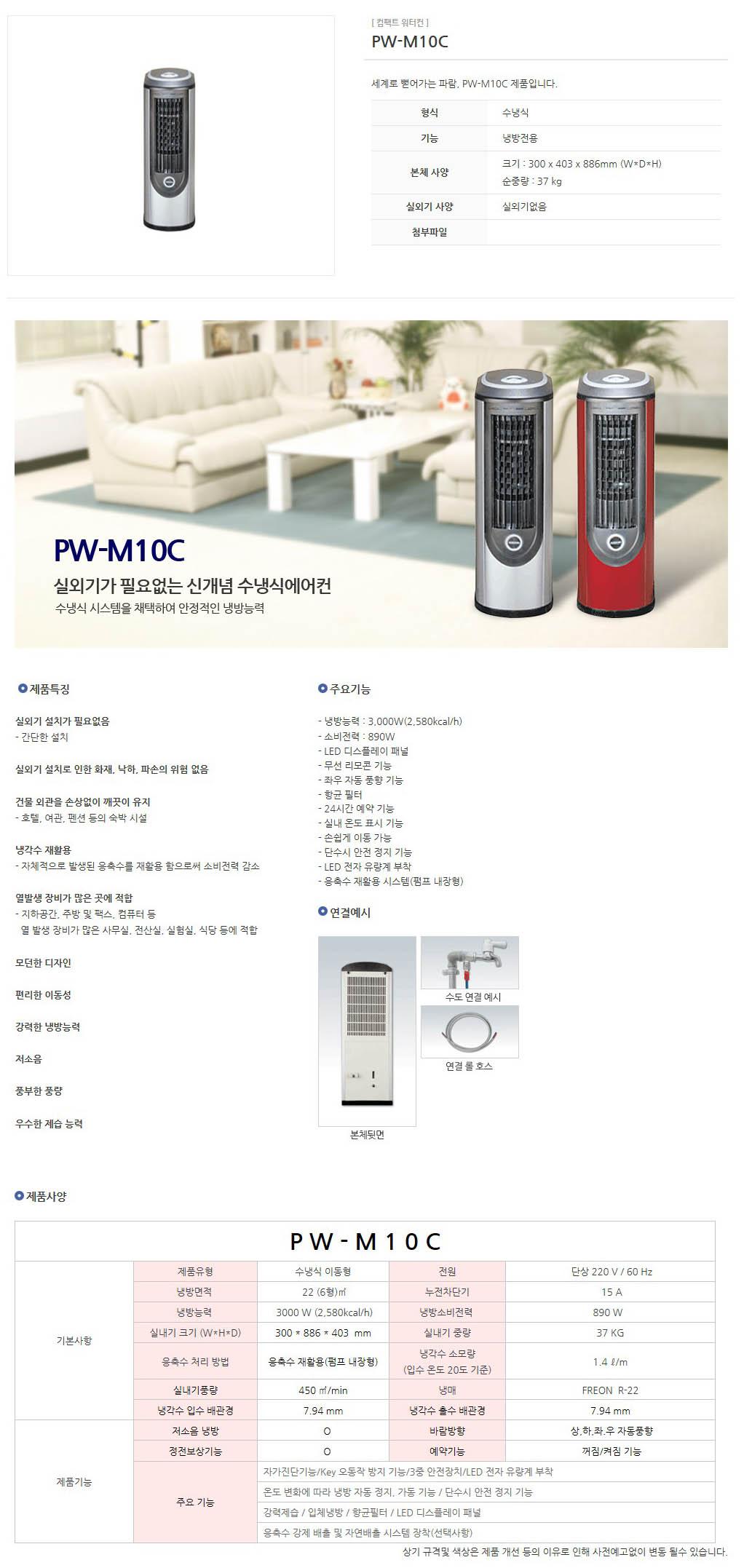 (주)파람 수냉식 에어컨 PW-M10C