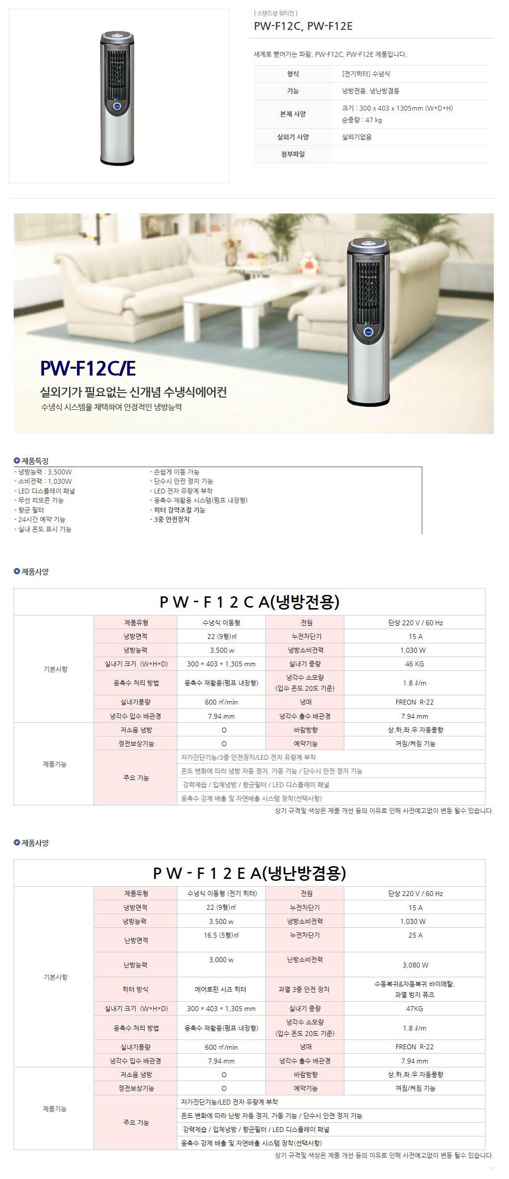 (주)파람 수냉식 에어컨 PW-F12C, PW-F12E
