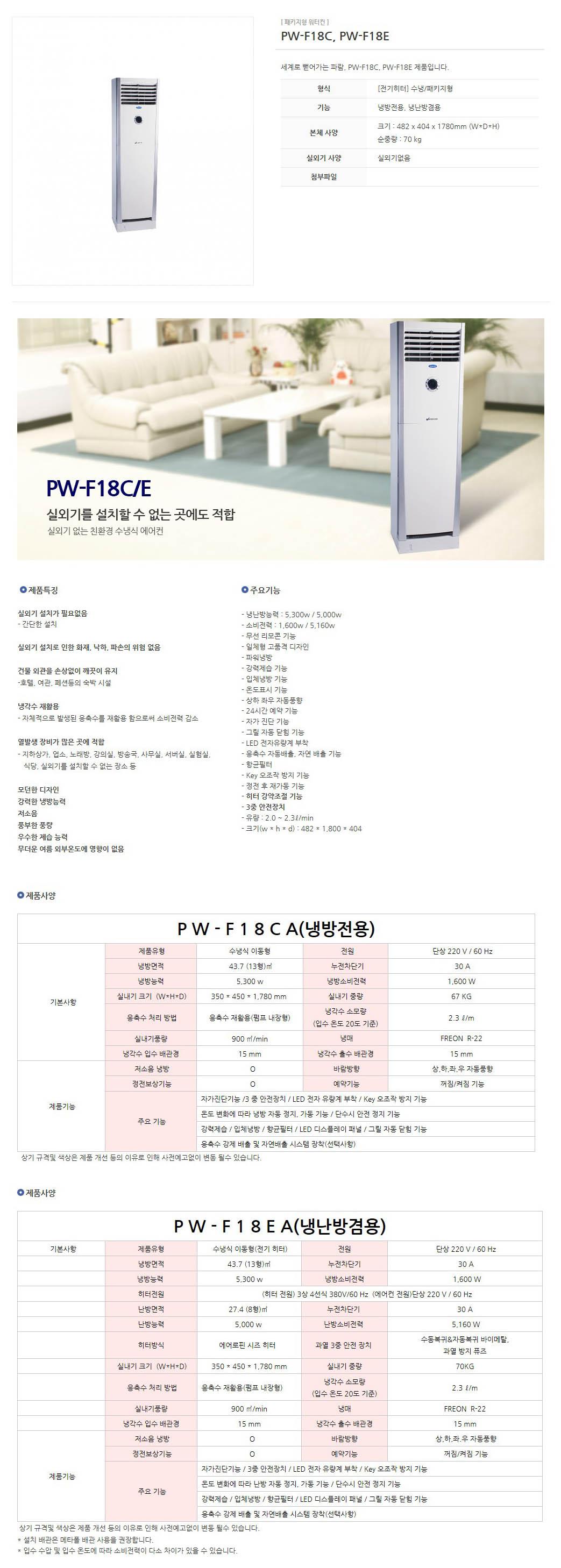 (주)파람 수냉식 에어컨 PW-F18C, PW-F18E