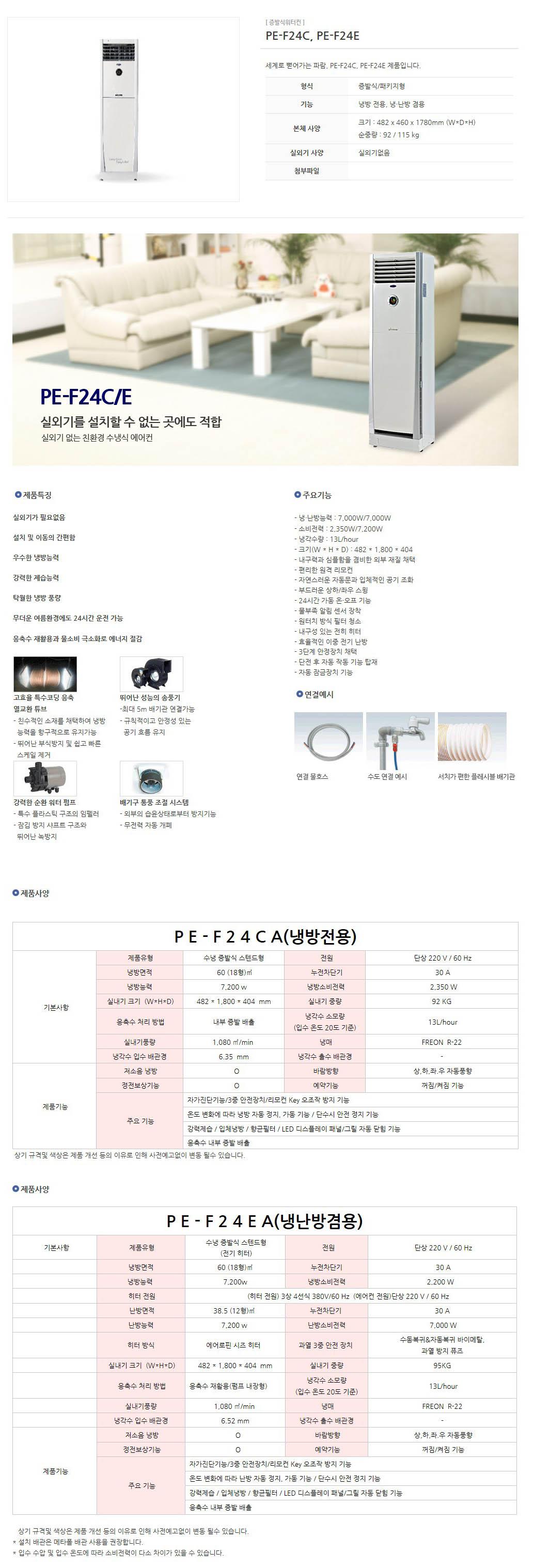 (주)파람 수냉 증발식 에어컨 PE-F24C, PE-F24E