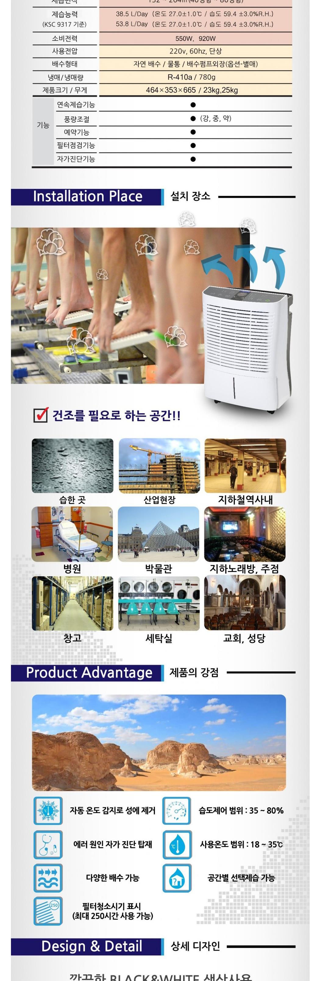 (주)파람 산업용 이동식 제습기 PD-K33S, PD-K55S 1