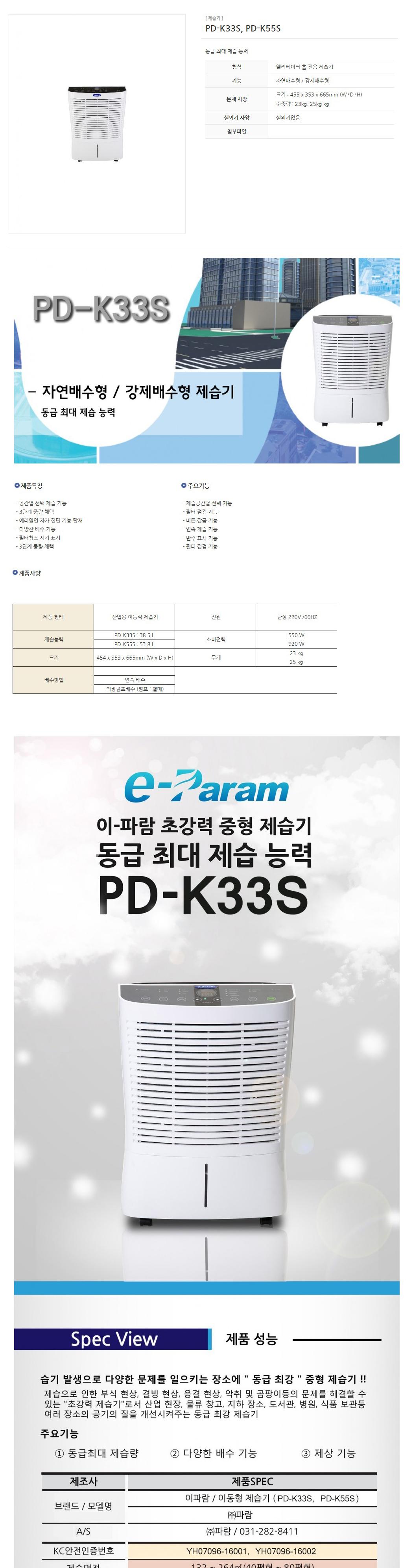 (주)파람 산업용 이동식 제습기 PD-K33S, PD-K55S