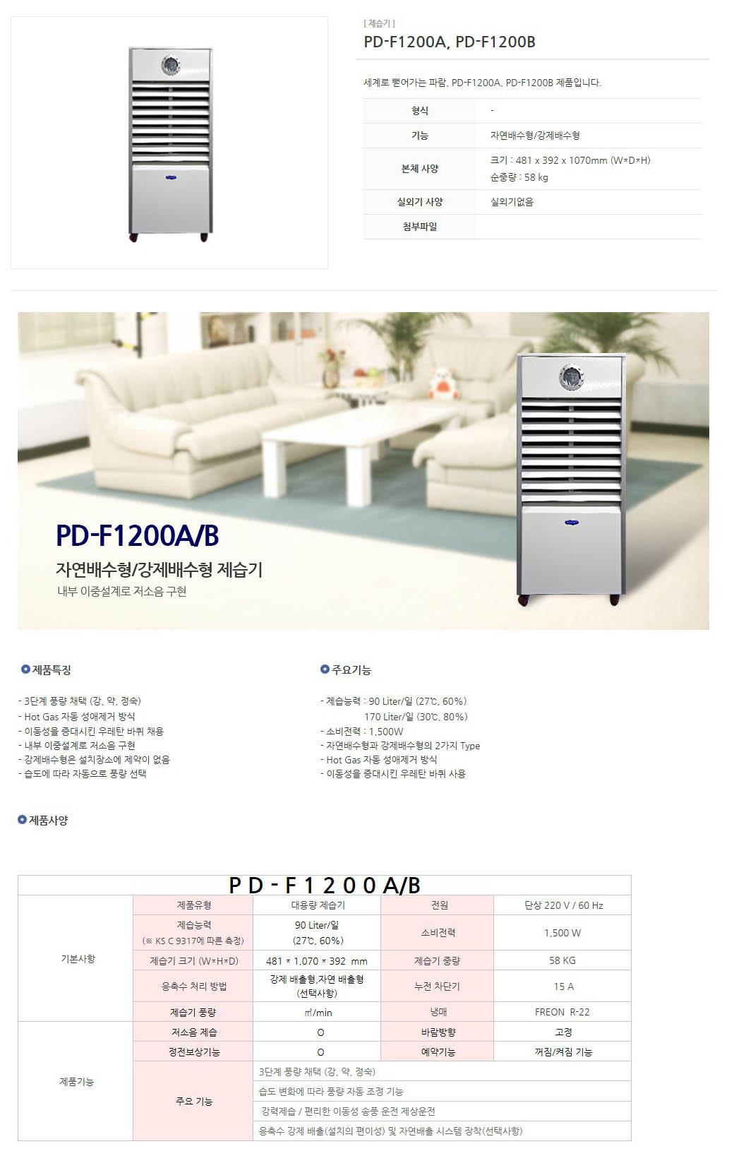 (주)파람 대용량 제습기 PD-F1200A, PD-F1200B