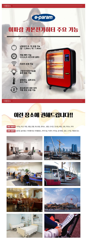 (주)파람 원적외선 카본 전기히터  2