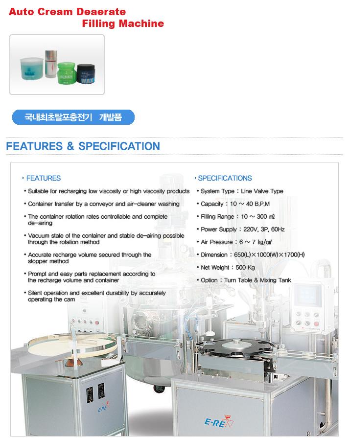 E-RE PHARMA TECH Auto Cream Deaerate Filling Machine ERDF-3000