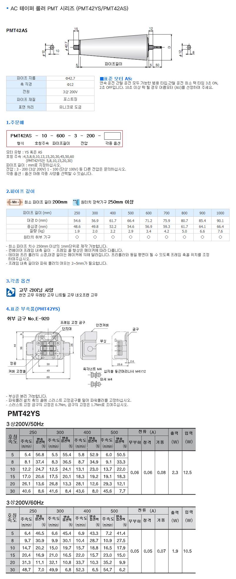 (주)은현산업 AC 테이퍼 롤러 PMT 시리즈 PMT42YS