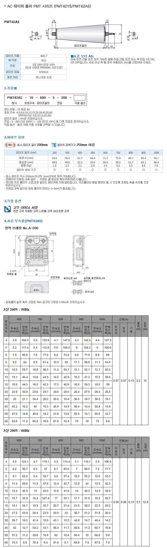 (주)은현산업 AC 테이퍼 롤러 PMT 시리즈 PMT42AS