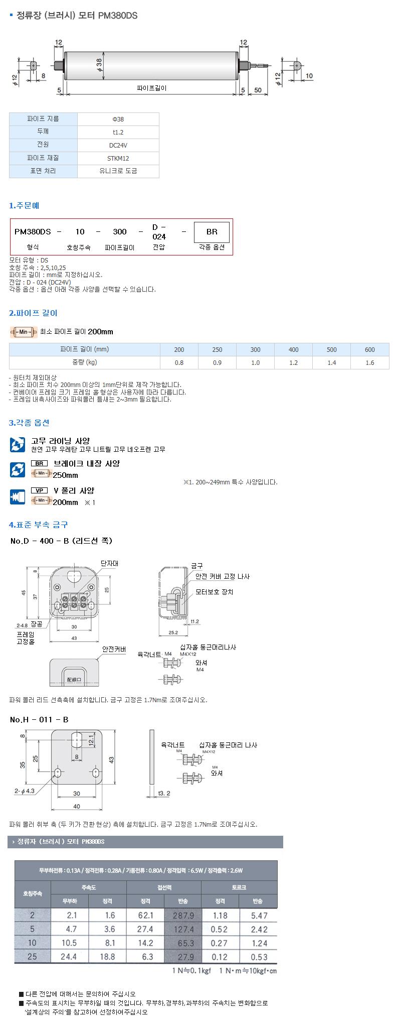 (주)은현산업 정류장 (브러시) 모터 PM380DS