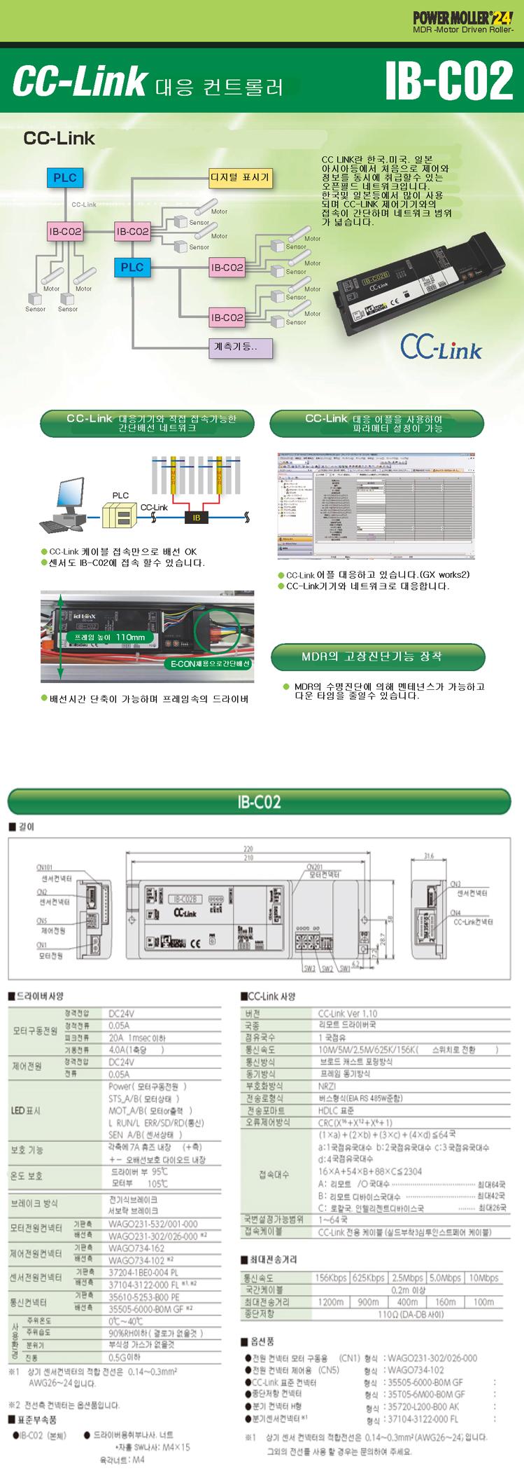 (주)은현산업 CC-Link 대응 컨트롤러 IB-C02