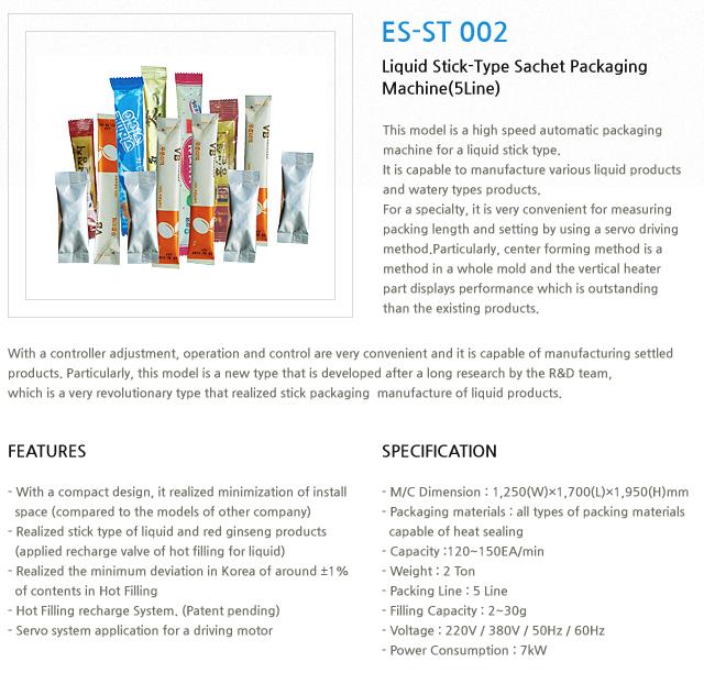 EUNSUNG PACKAGING MACHINERY Liquid stick -type sachet packaging machine (5Line) ES-ST 002