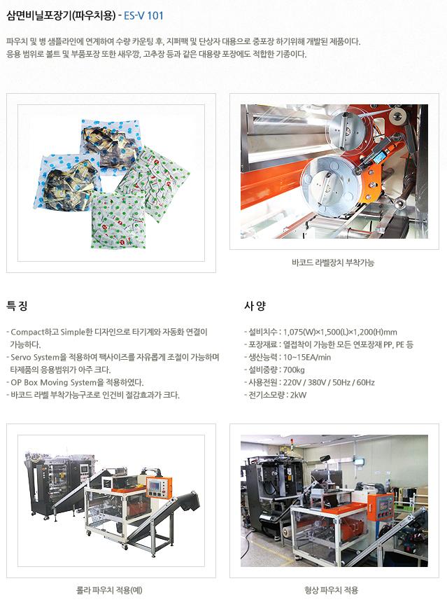 은성자동기계 삼면비닐포장기 (파우치용) ES-V 101 1